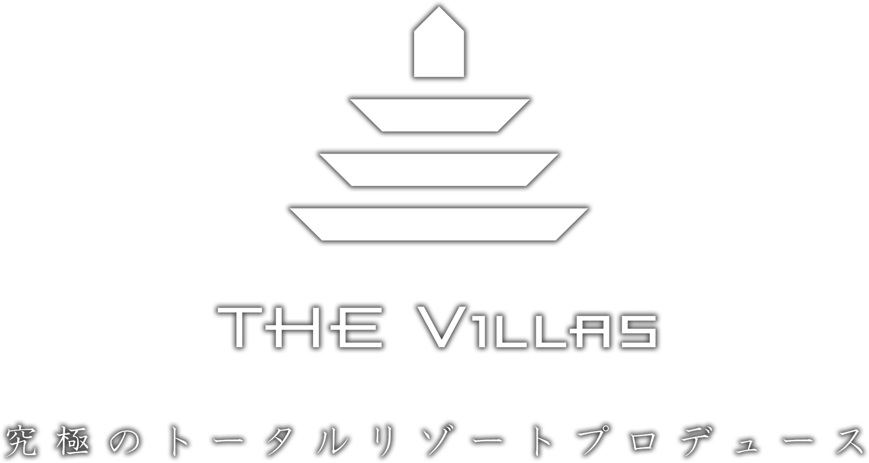 「ザ ヴィラ」究極のトータルリゾートプロデュース